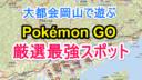 大都会岡山でポケモンGOのレアポケモンを狙う厳選最強スポット5選+超穴場(ポケモンの巣)