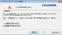 HDD・SSD・SDカード・USBのフォーマットにおすすめのフリーソフト