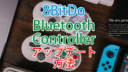 8BitDoのコントローラーを最新状態にする SF30 Proのアップデート方法