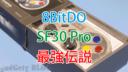 これぞBluetoothゲームコントローラーの完成形!ゲーマーも大満足!8BitDo SF30 Pro